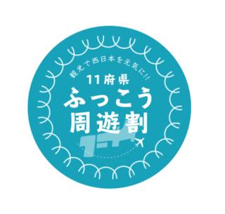 logo_11fuken_fukkou-shuyu.png